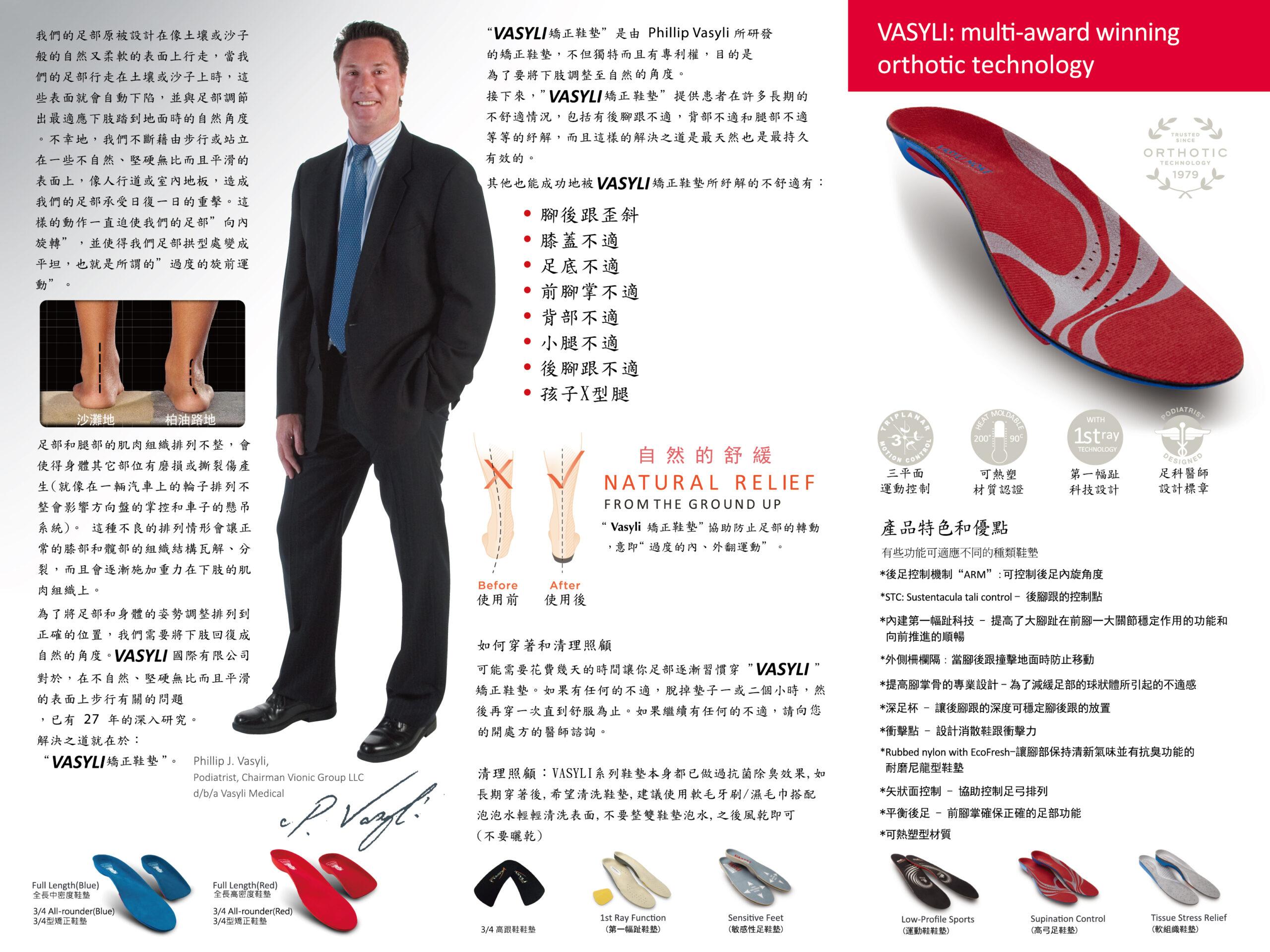 醫療級矯正鞋墊,矯正鞋墊推薦,VASYLI矯正鞋墊,足弓矯正鞋墊
